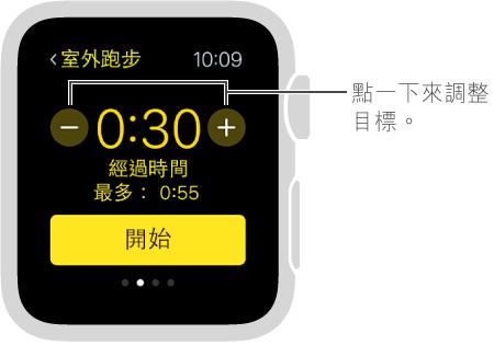 您可以點一下加號和減號按鈕來設定時間、距離或熱量目標。