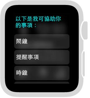 Siri 會以熱門類別按鈕的捲動式列表回應您,您可以點選範例。