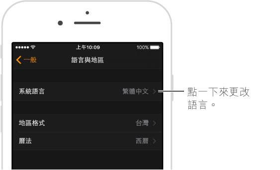 在 Apple Watch App 中設定系統語言: 前往「我的手錶」,然後前往「一般」,再到「語言與地區」。 點一下「系統語言」來更改語言。