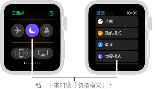 兩個 Apple Watch 螢幕,顯示兩種設定「勿擾模式」的方式:在「設定」快覽中或在「設定」App 中。