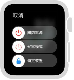 滑桿畫面左上角帶有「取消」按鈕,以及三個滑桿: 「關閉電源」位於最上方、「省電模式」位於中間,以及底部的「鎖定裝置」。