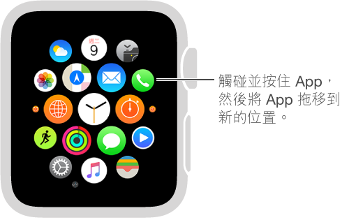 Apple Watch 主畫面上的 App 正在擺動並展開成相同大小。 您可以將 App 拖移到新的位置。