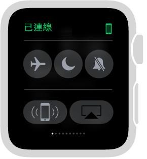 「設定」快覽,您可以看見手錶和 iPhone 的連線狀態,並設定「飛航模式」、「勿擾模式」和「靜音」。 您也可以呼叫您的 iPhone。 已選取「呼叫 iPhone」。