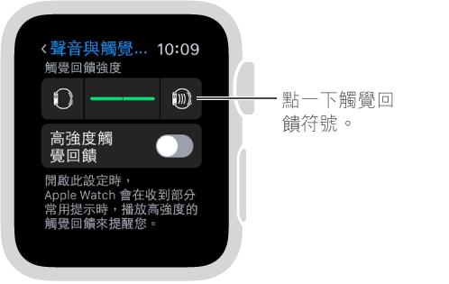 「聲音與觸覺回饋」設定畫面,您可以向下捲動至「鈴聲和觸覺回饋提示」,然後點一下觸覺回饋符號來增加或減少點按強度。