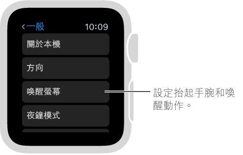 Apple Watch 上的「一般設定」畫面,帶有游標指向「抬起手腕時啟用」選項。 點一下來設定。