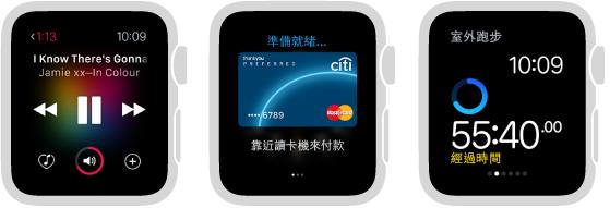 三個 Apple Watch 畫面顯示獨立於 iPhone 使用手錶的選項:播放音樂、檢查活動記錄進度和慢跑;畫面顯示體能訓練經過的時間。