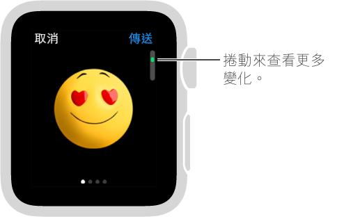 「訊息」畫面中央帶有表情符號。 您可以捲動來更改表情並查看該主題的更多變化。