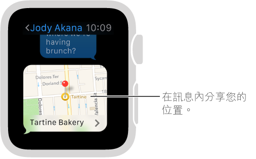 「訊息」畫面顯示寄件者位置的地圖。 用力按下螢幕來在對話中傳送您的位置。
