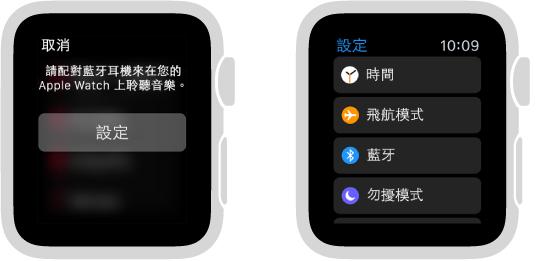 若您在配對藍牙揚聲器或耳機前將音樂來源切換至 Apple Watch,則會有一個「設定」按鈕顯示在螢幕中央,可以帶您前往 Apple Watch 上的「藍牙」設定,您可以在此處加入聆聽裝置。