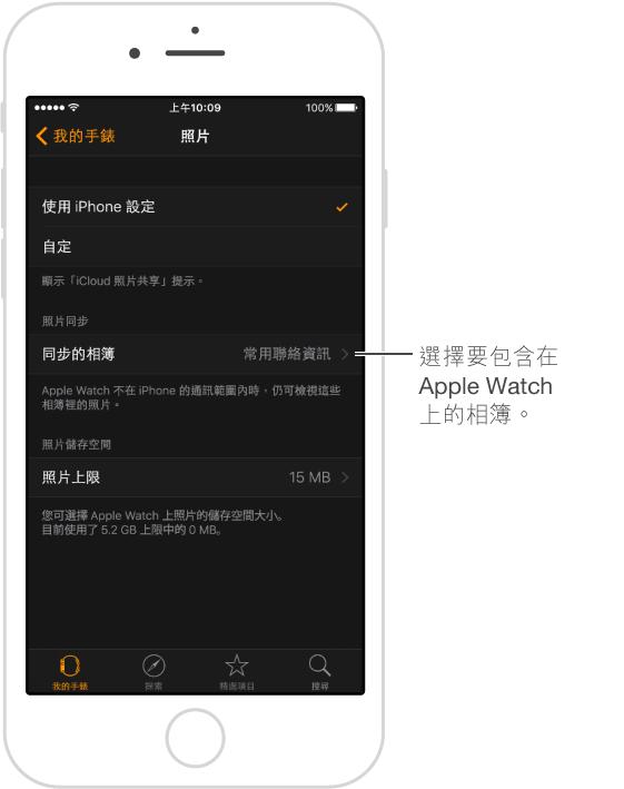 在 Apple Watch App 中使用「同步的相簿」來設定「照片」設定,以選擇您要儲存在 Apple Watch 上的照片。