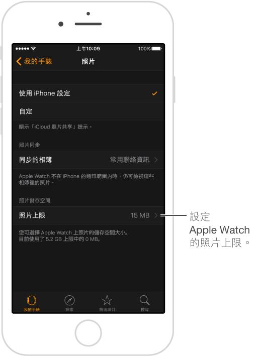 iPhone 上 Apple Watch App 中的「照片」畫面,您可以選擇要同步的相簿並設定 Apple Watch 上的「照片儲存空間」限制。