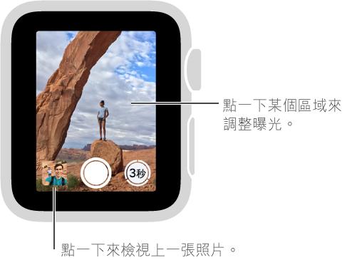 在注視 Apple Watch 上的相機遙控器觀景窗時,「拍照」按鈕位於底部中央,右邊是「延遲一段時間後拍照」。 若您已拍攝照片,「照片檢視器」按鈕會位於左下角。