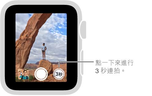 在 Apple Watch 上注視「相機遙控器」觀景窗時,「計時器」按鈕位於右下方。