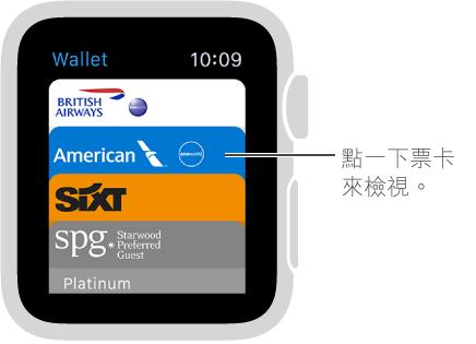 在 Wallet 畫面上,點一下票卡來檢視。