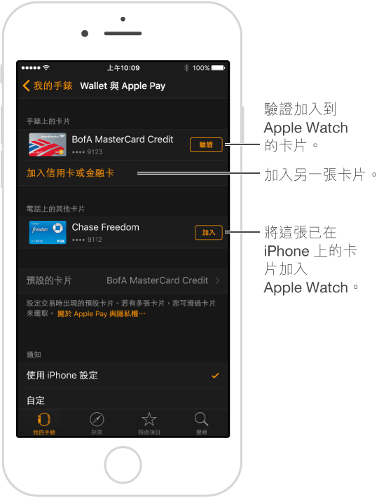 Apple Watch App 中的「Wallet 與 Apple Pay」設定畫面。 游標指向「驗證」字樣,點一下來輸入付款卡的驗證碼。 點一下「加入信用卡或金融卡」來加入新的付款卡。 若您在 iPhone 上已有卡片,可以點一下此處該卡片旁邊的「加入」按鈕來加到 Apple Watch。