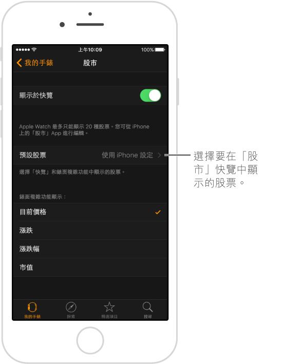 您可以設定預設股票來使用 iPhone 設定,或選擇設定成其他股票。