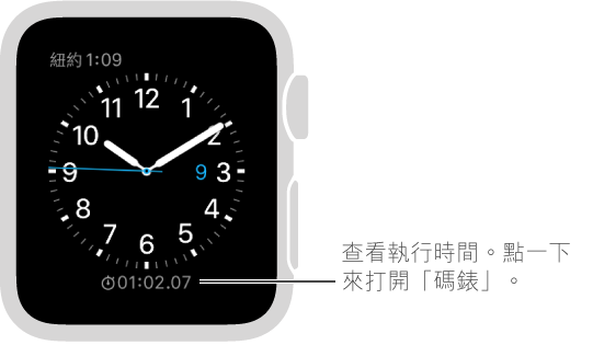 您可以加入碼錶到錶面並點一下來打開「碼錶」App。