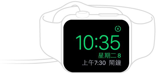 當您將 Apple Watch 接上充電器並讓 Digital Crown 和側邊按鈕朝上時,Apple Watch 會顯示時間和下一個鬧鐘。