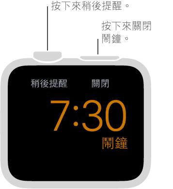 處於夜鐘模式時,按下 Digital Crown 來讓鬧鈴稍後提醒,或按下側邊按鈕來關閉鬧鐘。