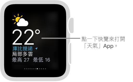 天氣快覽會打開,帶有說明文字指出點一下快覽來打開「天氣」App。