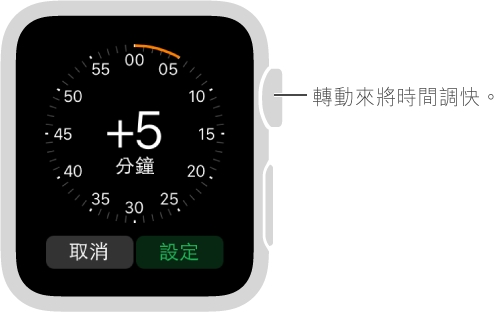 在「時間」設定 App 中,轉動 Digital Crown 來增加您要顯示在錶面上的時間。