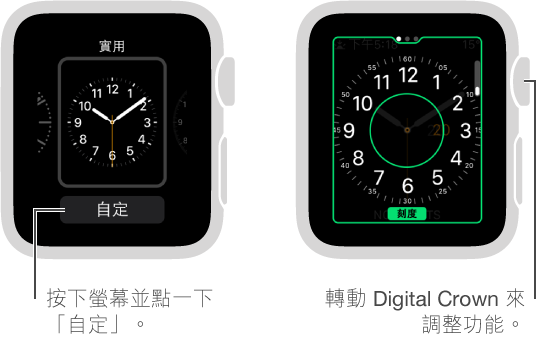「實用」錶面在左側。 點一下「自定」按鈕。 自定畫面在右方,已反白時鐘詳細資訊功能。 轉動 Digital Crown 來更改選項。