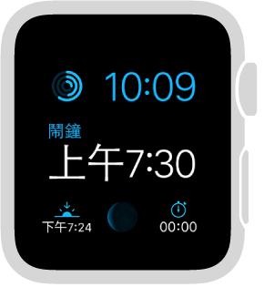 您可以在「組合」錶面調整錶面的顏色。 您也可以在該錶面加入這些功能:行事曆/日期、月相、日出/日落、天氣、股市、活動、鬧鐘、計時器、碼錶、電池電量、世界時鐘、下一個會議和月相的詳細資訊。