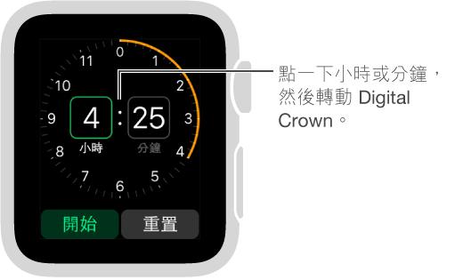點一下小時或分鐘並轉動 Digital Crown 來設定計時器。