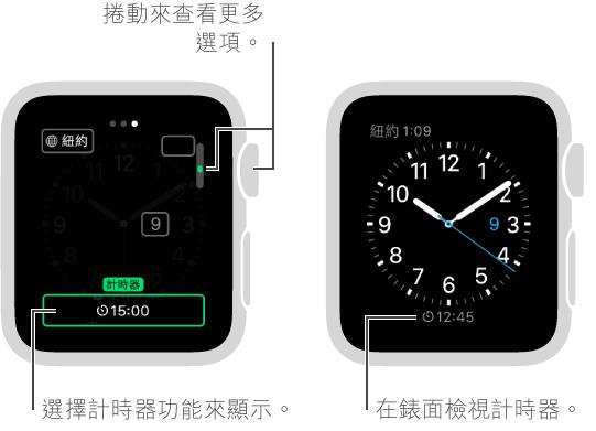 兩個畫面,一個顯示修改錶面來包含計時器;另一個畫面顯示將計時器設定到錶面之後的效果。