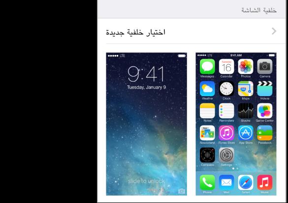تغيير خلفية الشاشة Iphone تعليمات Iphone